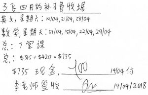 Hand written receipt for payment of tuition fees by tutor. http://35.198.240.204